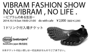 vibramfashion.jpg
