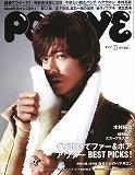 201110_POPEYE_TOP.jpg