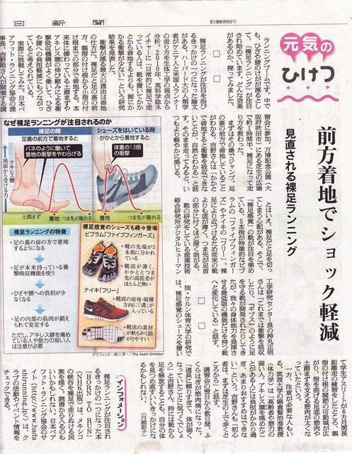 20120128_朝日新聞記事-thumb-497x640-434.jpg