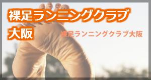 裸足ランニングクラブ大阪.jpg