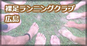裸足ランニングクラブ広島.jpg