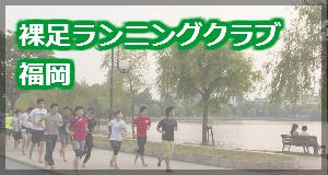 裸足ランニングクラブ福岡.jpg